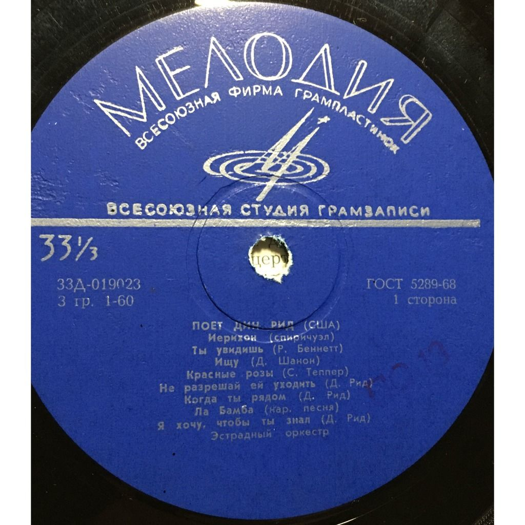 dean reed best of, first ussr pressings with dean reed signature