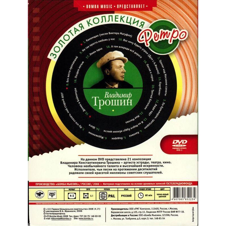 Vladimir Troshin Zolotaya Kollektsiya Retro ( Gold Collection Retro )
