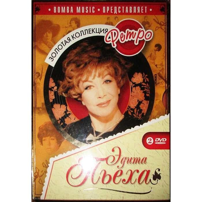Edita Pieha Zolotaya Kollektsiya Retro ( Gold Collection Retro )