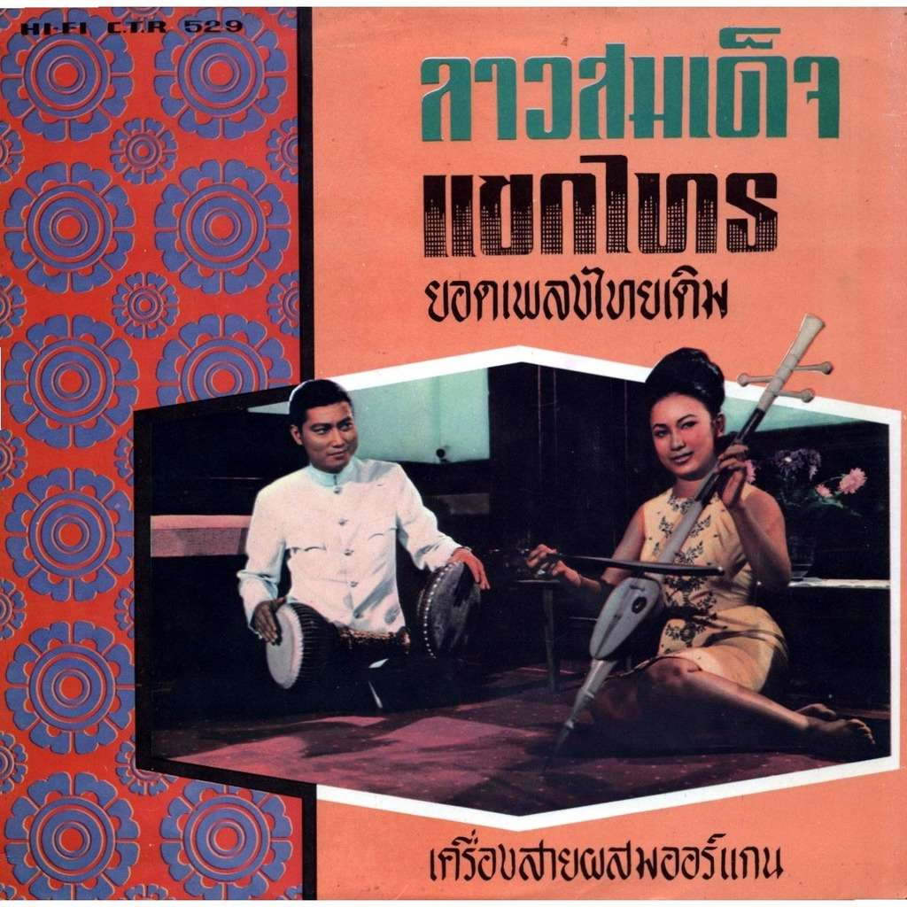 Inconnus / unknowns / ศิลปินที่ไม่รู้จัก Folklore Thailandais Original - Thai Folk - นิทานพื้นบ้านไทย