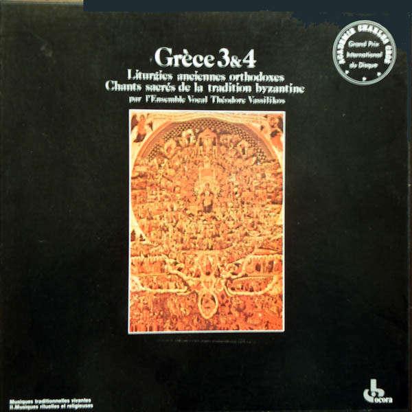 Ensemble Vocal Théodore Vassilikos Grèce