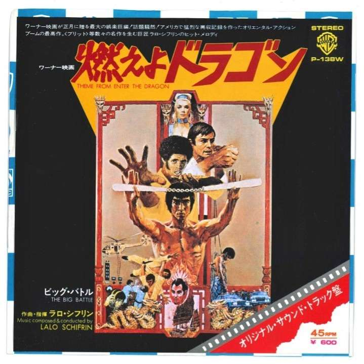 LALO SCHIFRIN Enter The Dragon