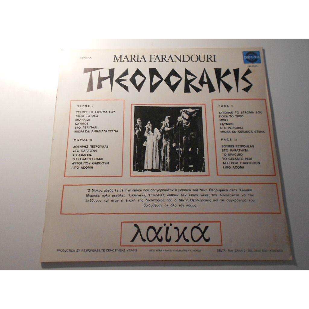 maria farandouris mikis theodorakis maria farandouri sings chante theodorakis