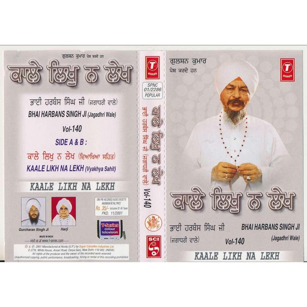 Bhai Harbans Singh Ji kaale likh na lekh