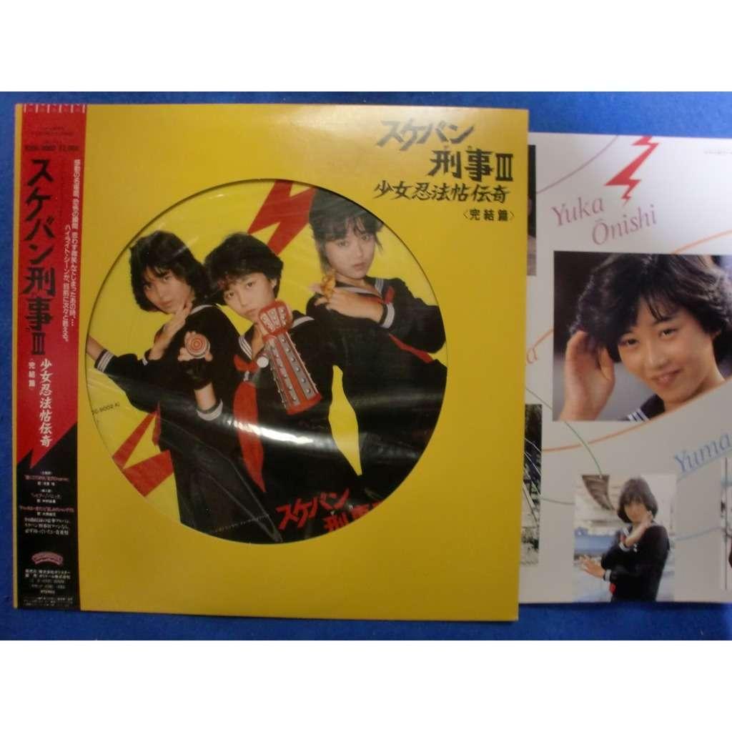 yui asaka / yuka ohnishi / yuma nakamura sukeban-deka iii スケバン刑事 III (picture disc)