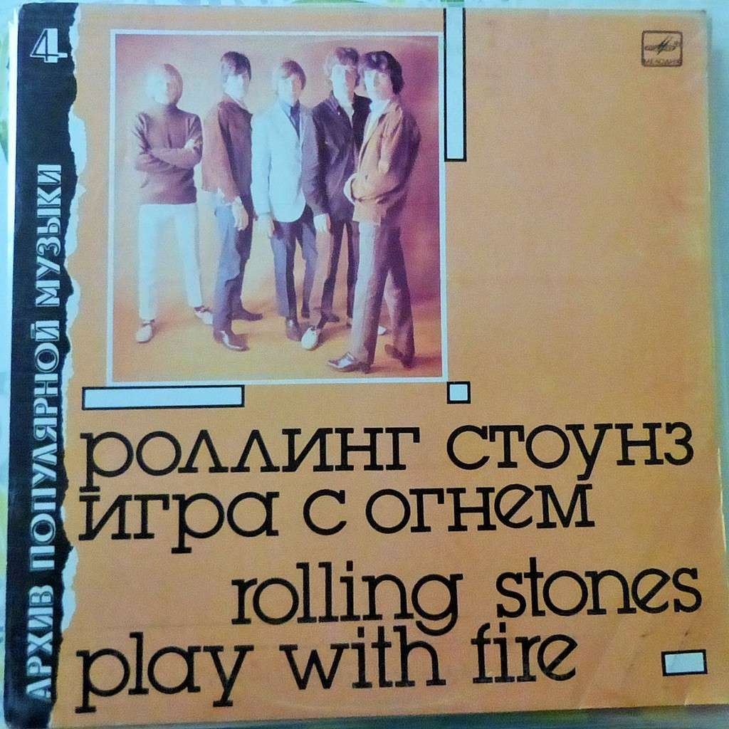 THE ROLLING STONES PLAY WITH FIRE