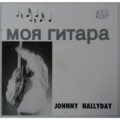 JOHNNY HALLYDAY - MA GUITARE (Russie) - Flexi