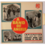 A BAND OF ANGELS - Invitation +3 (Garage) - 45T (EP 4 titres)