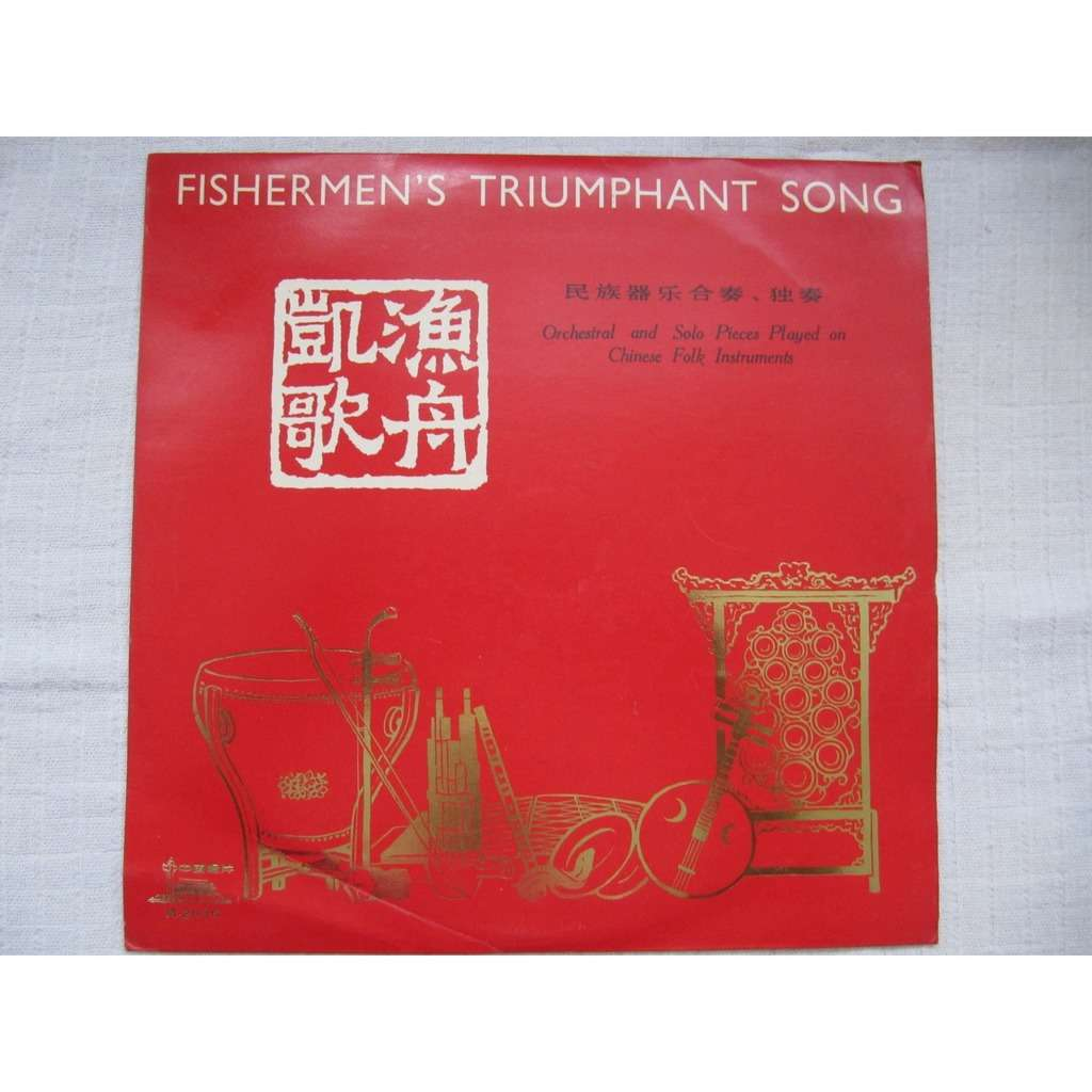Various Fishermen's Triumphant Song - Orchestral And Solo Pieces Played On Chinese Folk Instruments