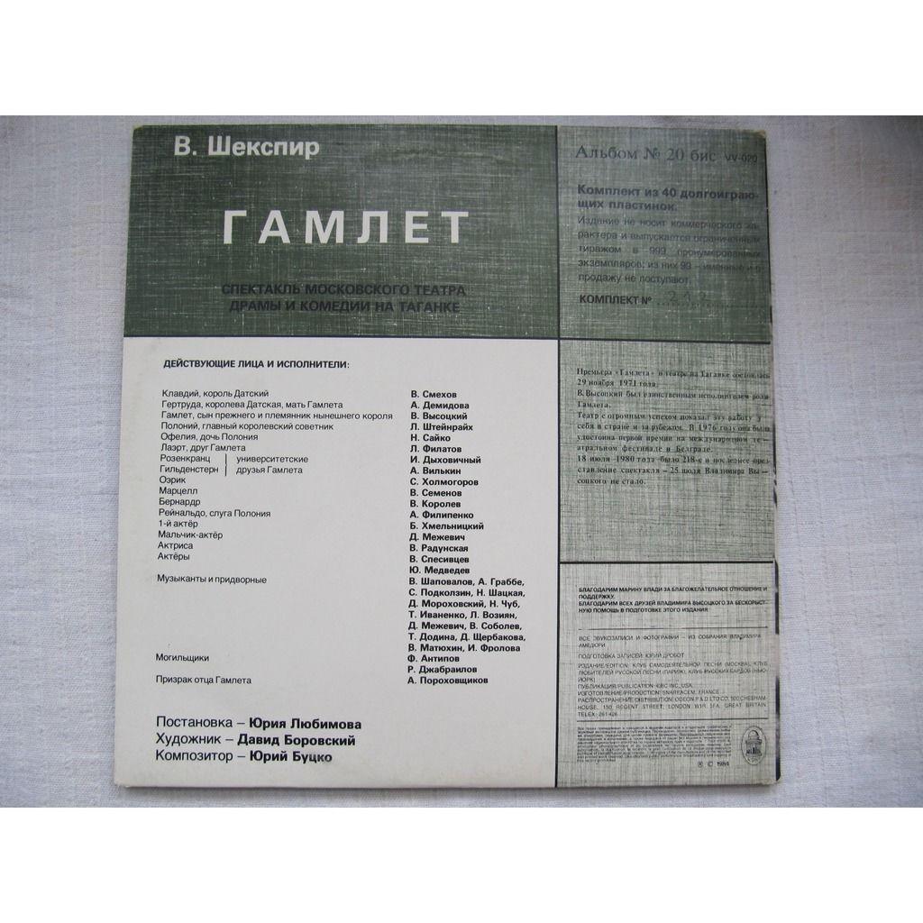 Vladimir Vissotsky (Vissotski) Hamlet (2LPs)