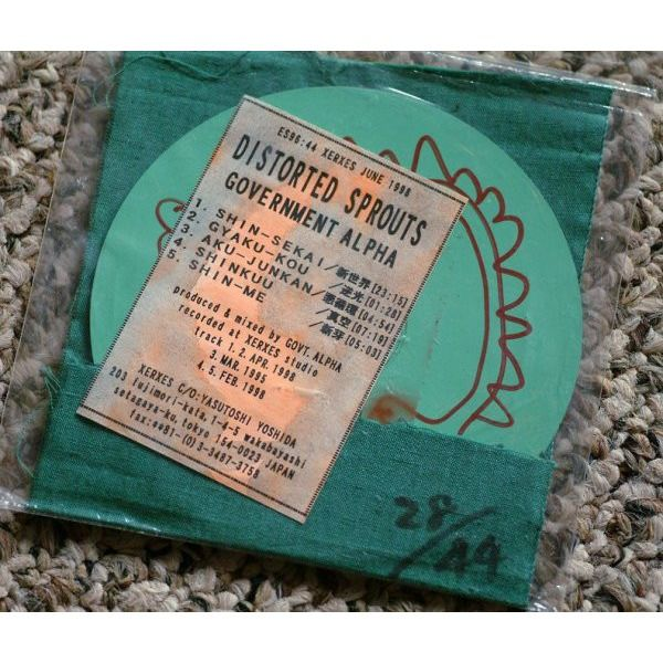 Government Alpha Distorted Sprouts (CD-r)