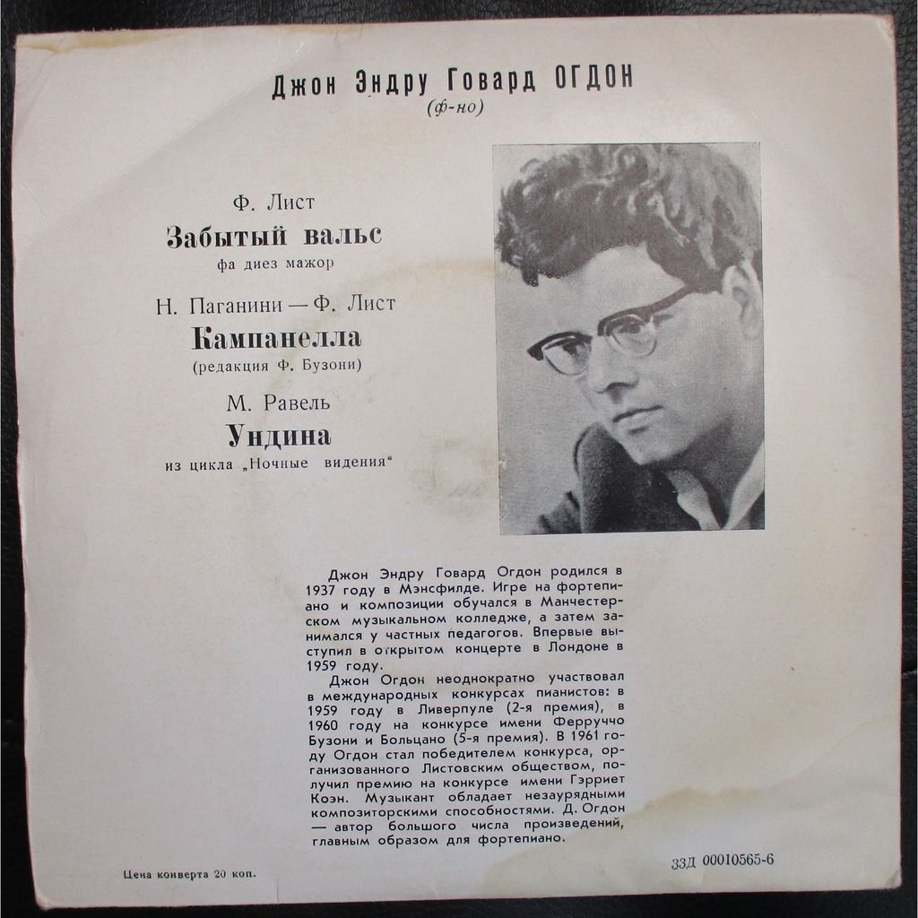 JOHN OGDON In Moscow 1962 Liszt Paganini Ravel VSG D00010565 NM