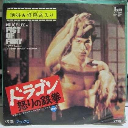 Stanley Maxfield Orchestra Fist Of Fury/Mac Q