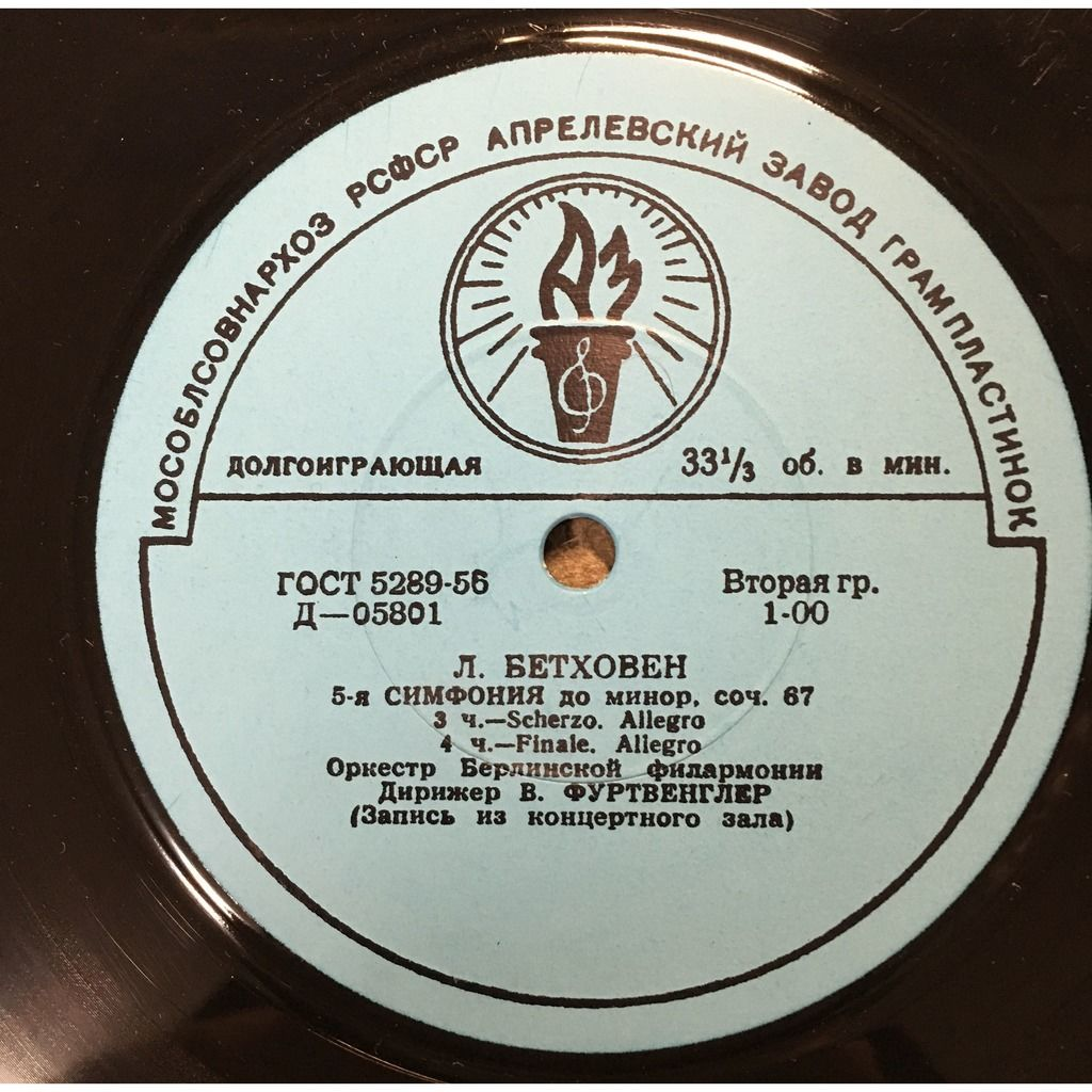 Wilhelm FURTWANGLER Beethoven Symphony No.5, torch