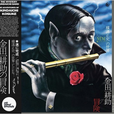 The Mystery Kindaichi Band The Adventure of Kohsuke Kindaichi