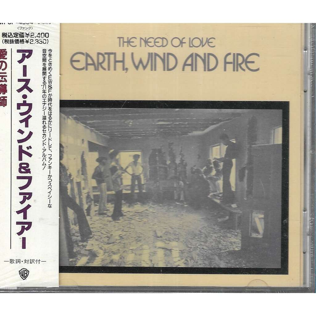 Earth Wind & Fire The Need Of Love