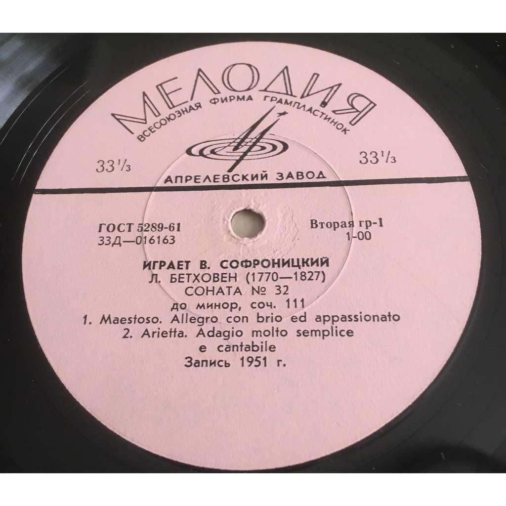vladimir sofronitsky beethoven sonata # 32, # 3