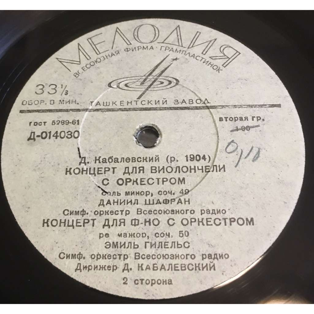 Daniil SHAFRAN, OISTRAKH, GILELS Kabalevsky Cello Concerto Op.49, Violin Concerto Op.48, Piano concerto Op.50