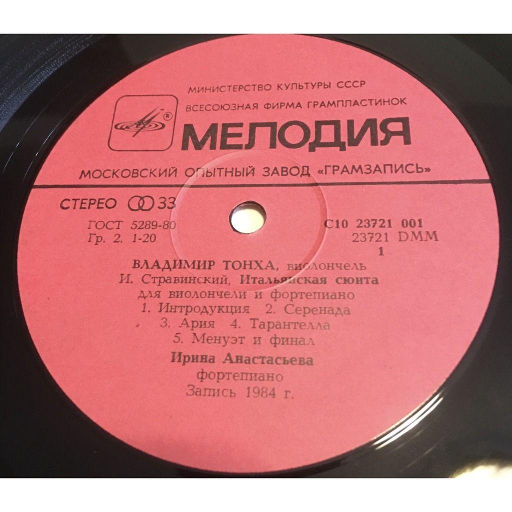 vladimir tonkha, cello stravinsky, tchaikovsky, glazunov