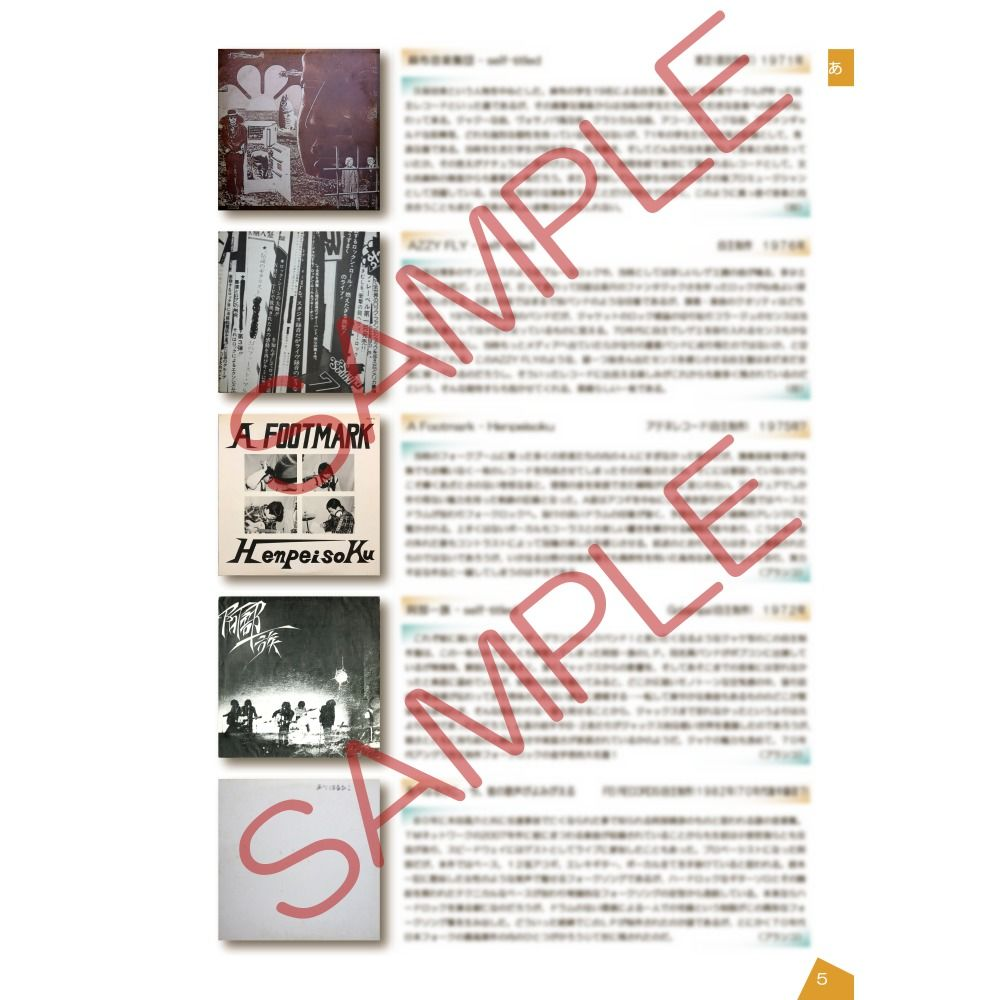 Wonder Ground Record Guide Book Another side of '70s Japanese Folk & Rock