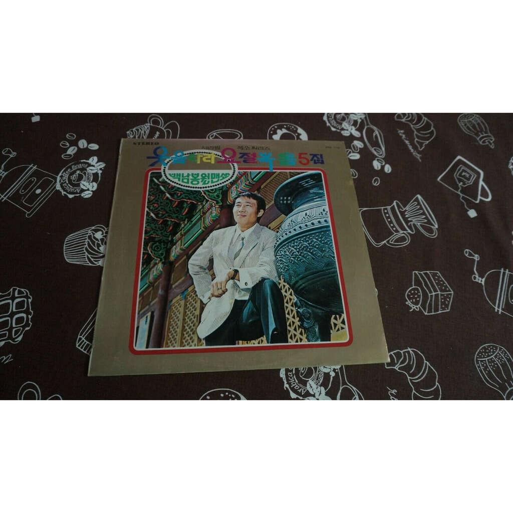 Baek Nam Bong One Man Show 1979