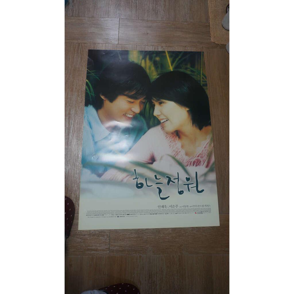 KOREA POSTER/The Garden Of Heaven 2003 Lee Eun Ju