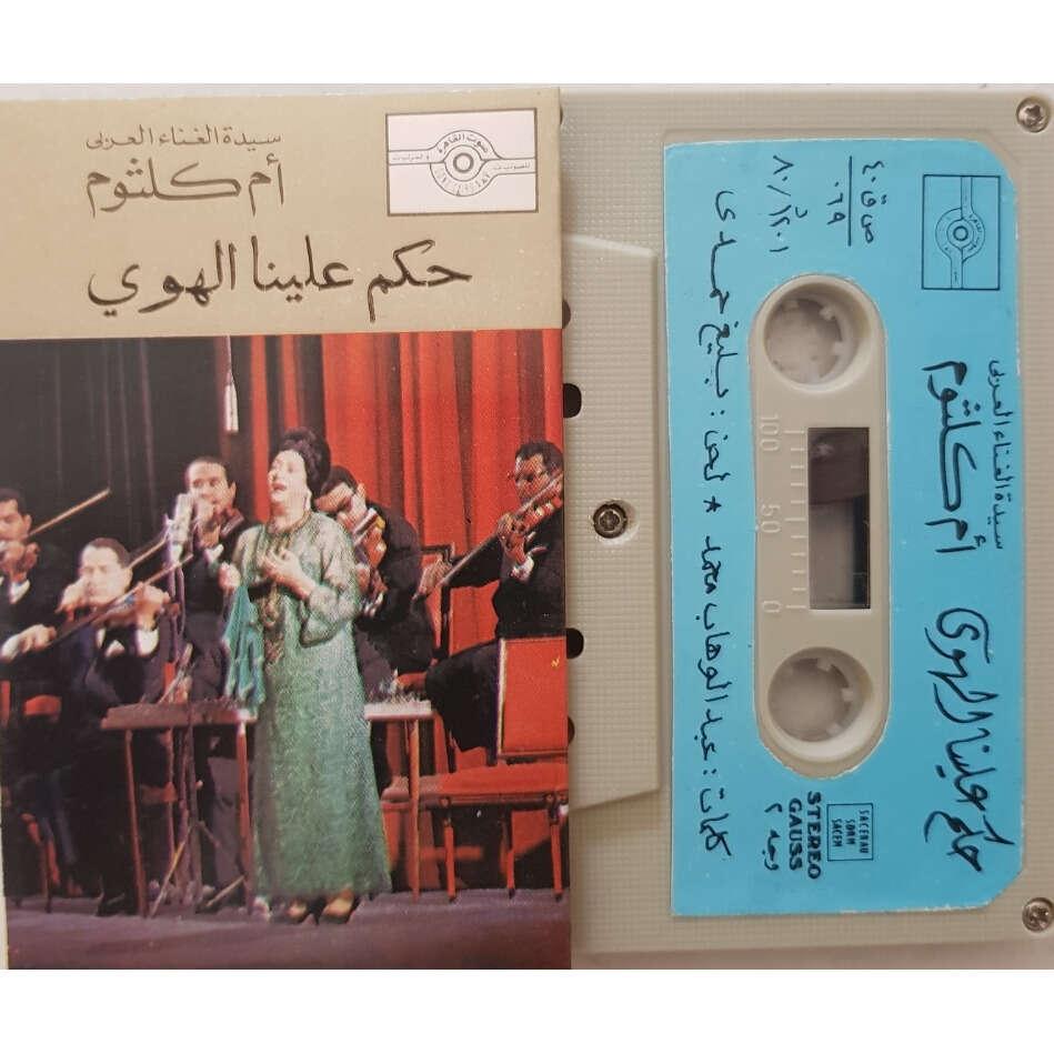 Umm Kulthum - Oum Kalthoum (أم كلثوم) Hakam Aleina El Hawa (حكم علينا الهوى)
