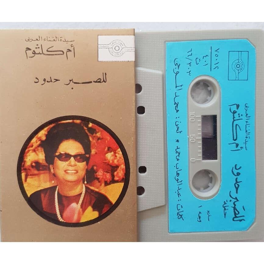 Umm Kulthum - Oum Kalthoum (أم كلثوم) Lel Sabar Hodoud (للصبر حدود)