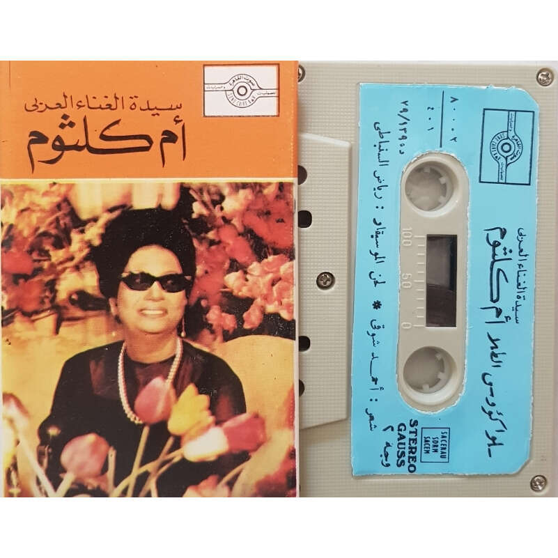 umm kulthum - Oum Kalthoum ( ام كلثوم ) Saloo Koos El Tala (سلوا كؤوس الطلا)
