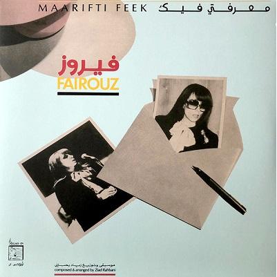 Fairouz (Fairuz) Maarifti Feek