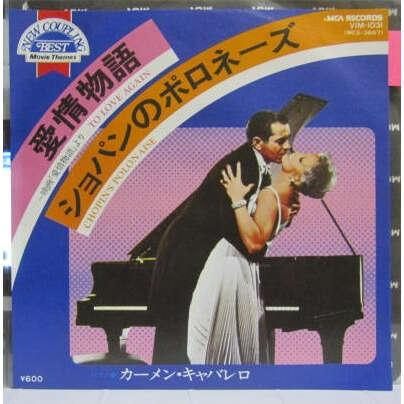 CARMEN CAVALLARO To Love Agan/Chopin's Polonaise