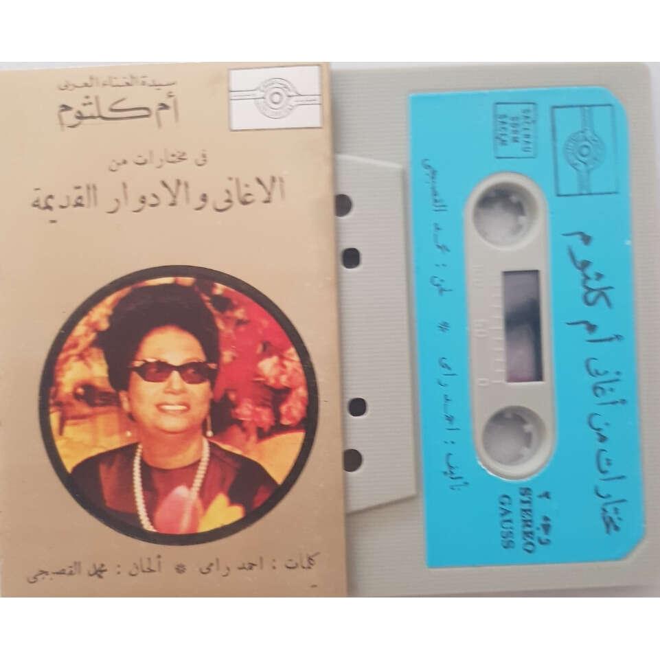 Umm kulthum - Oum Kalthoum ( ام كلثوم ) The Best of Umm Kulthum ( مختارات من اغاني ام كلتوم )