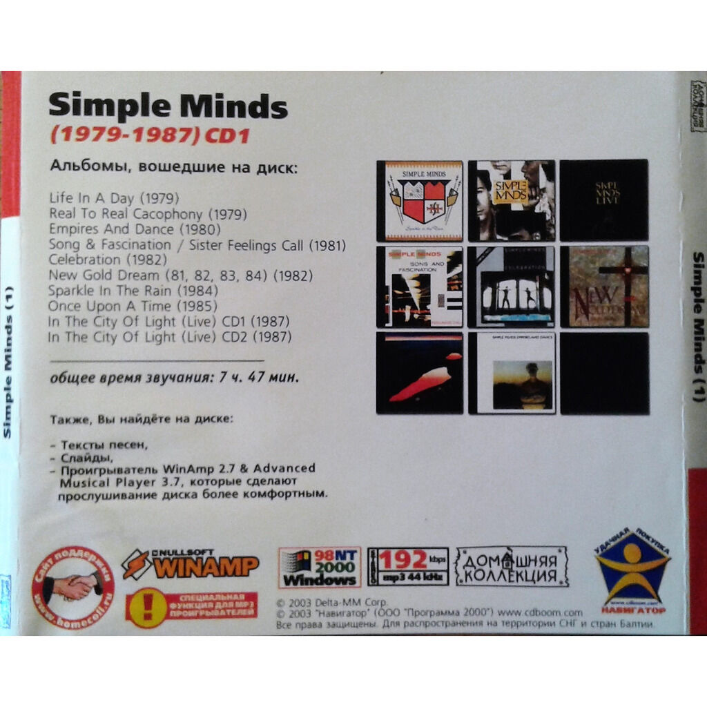 Simple Minds Коллекция Альбомов 1979-1987. CD1 (Russia-only 2003 Ltd Cd-Rom absolutely unique ps)