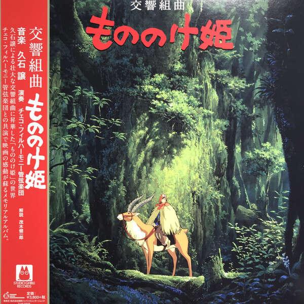Joe Hisaishi OST Princess Mononoke: Symphonic Suite