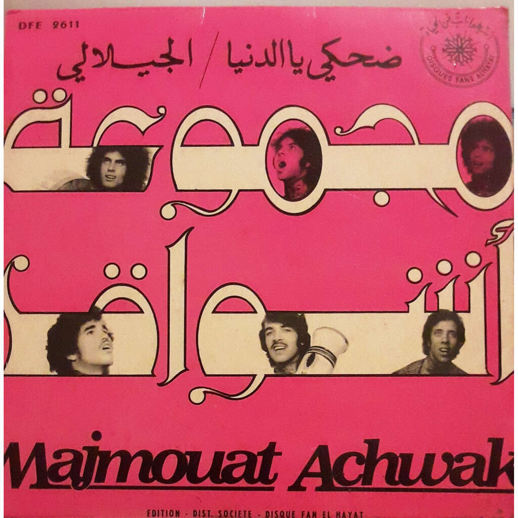Majmouat Achwak مجموعة أشواق ضحكي يا الدنيا / الجيلالي