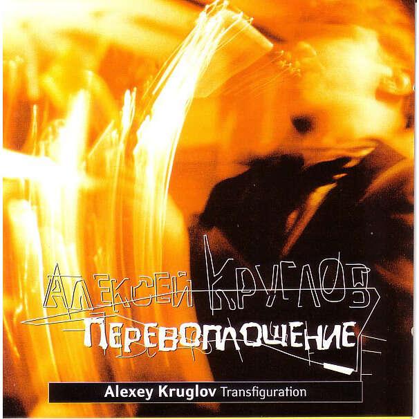 Alexey Kruglov Transfiguration