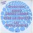 ZAIKO LANGA LANGA, VIVA LA MUSICA, TROIS FRÈRES - L'Afrique danse (various) - 33T