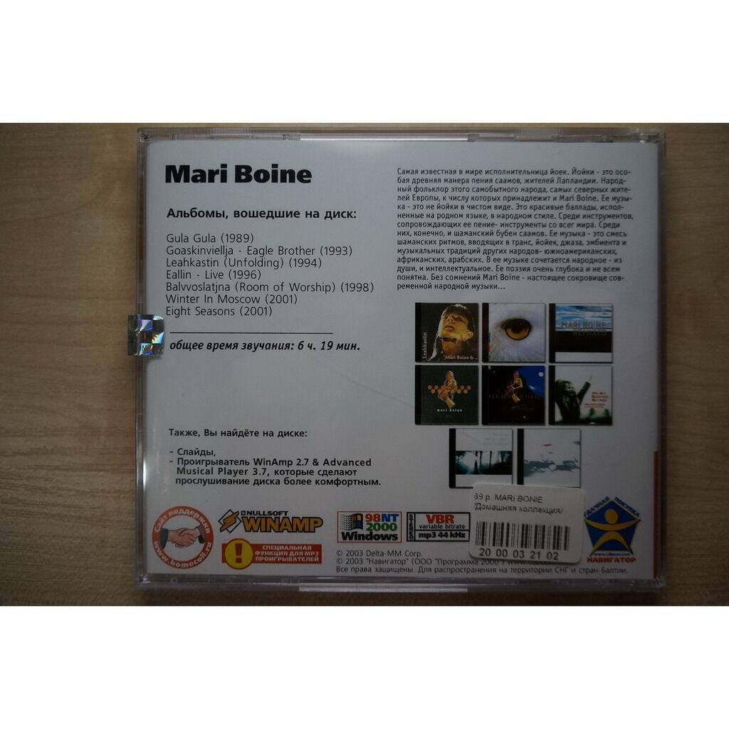 mari boine MP3 Home Collection