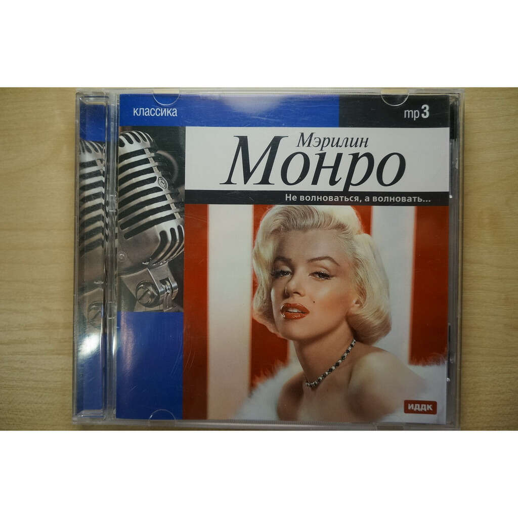 marilyn monroe MP3 Home Collection
