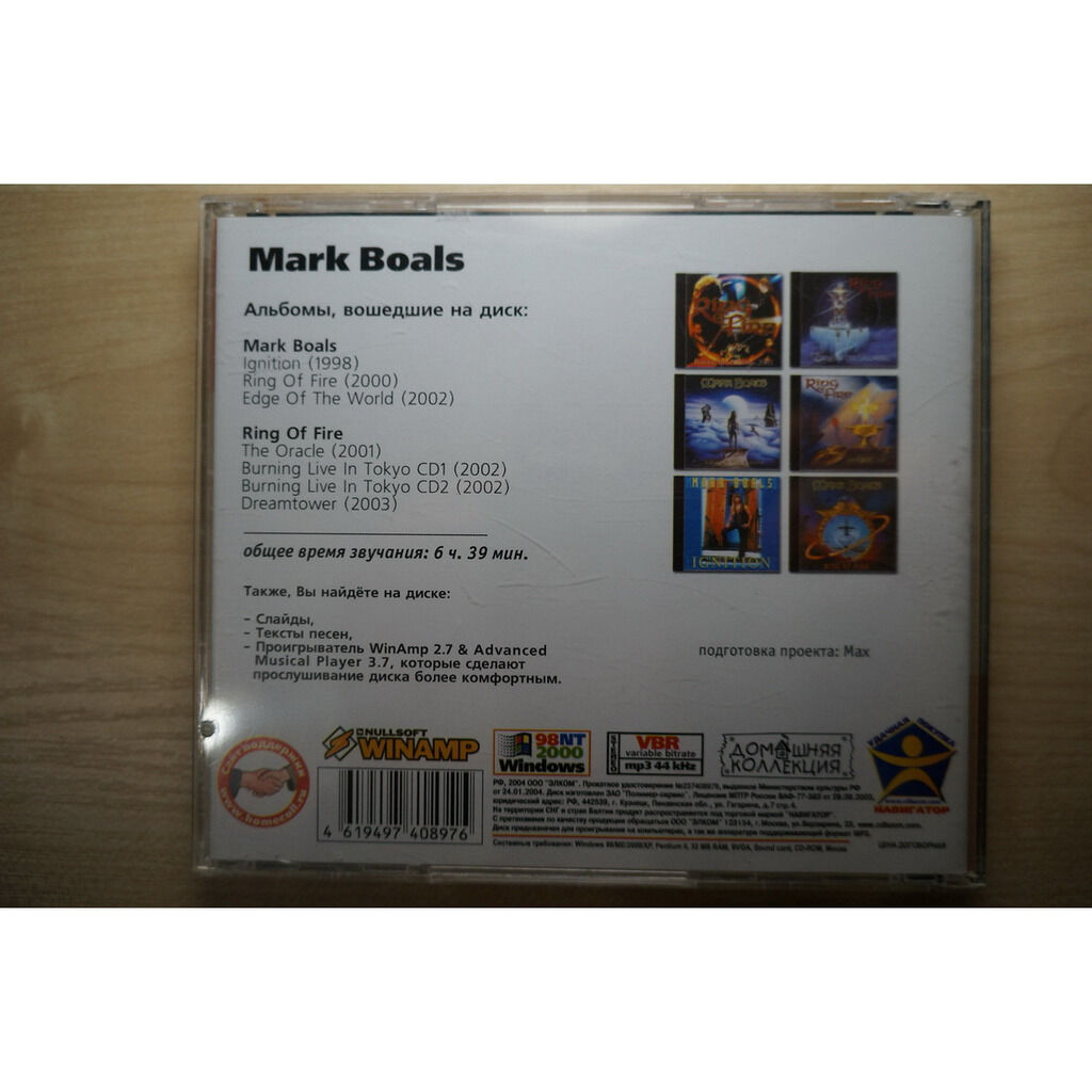 mark boals MP3 Home Collection