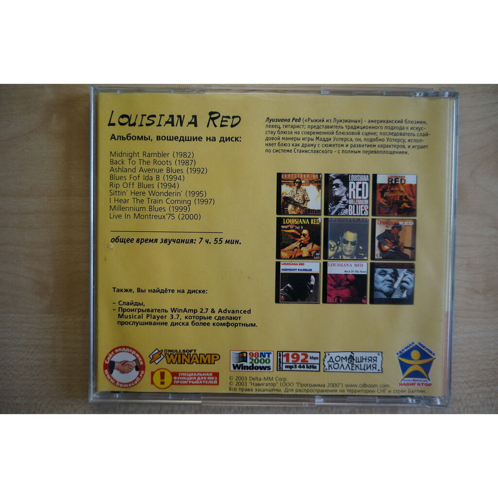 louisiana red MP3 Home Collection