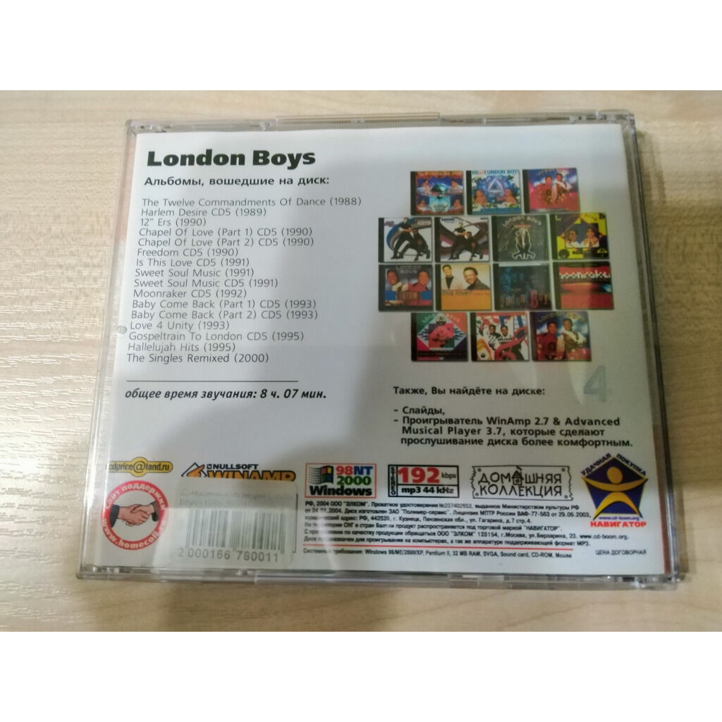 london boys MP3 Home Collection