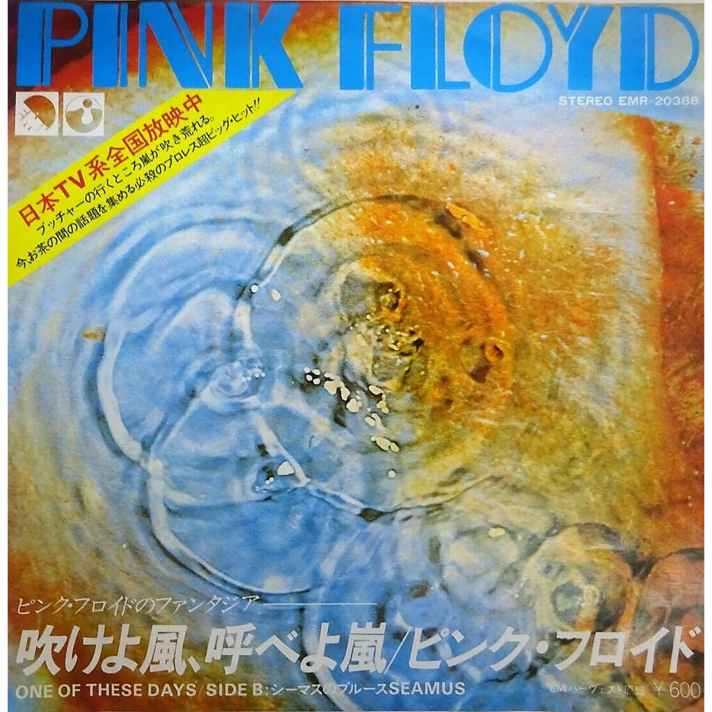 Pink Floyd One Of These Days (Japan 1977 original 2-trk 7single unique'Yellow ad front & close up of band back'