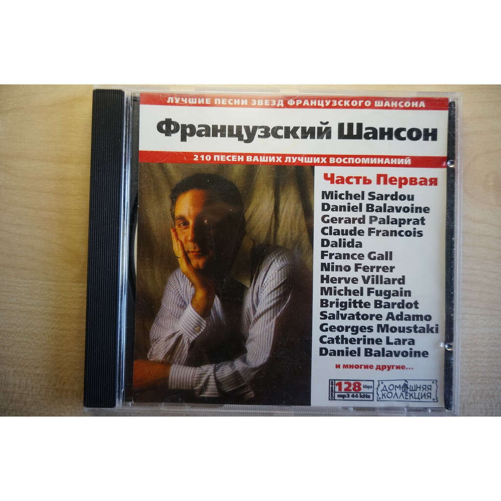 French Chanson (compilation) MP3 Home Collection