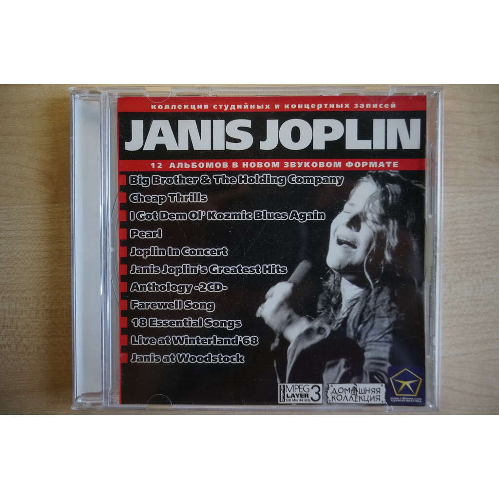 Janis Joplin MP3 Home Collection