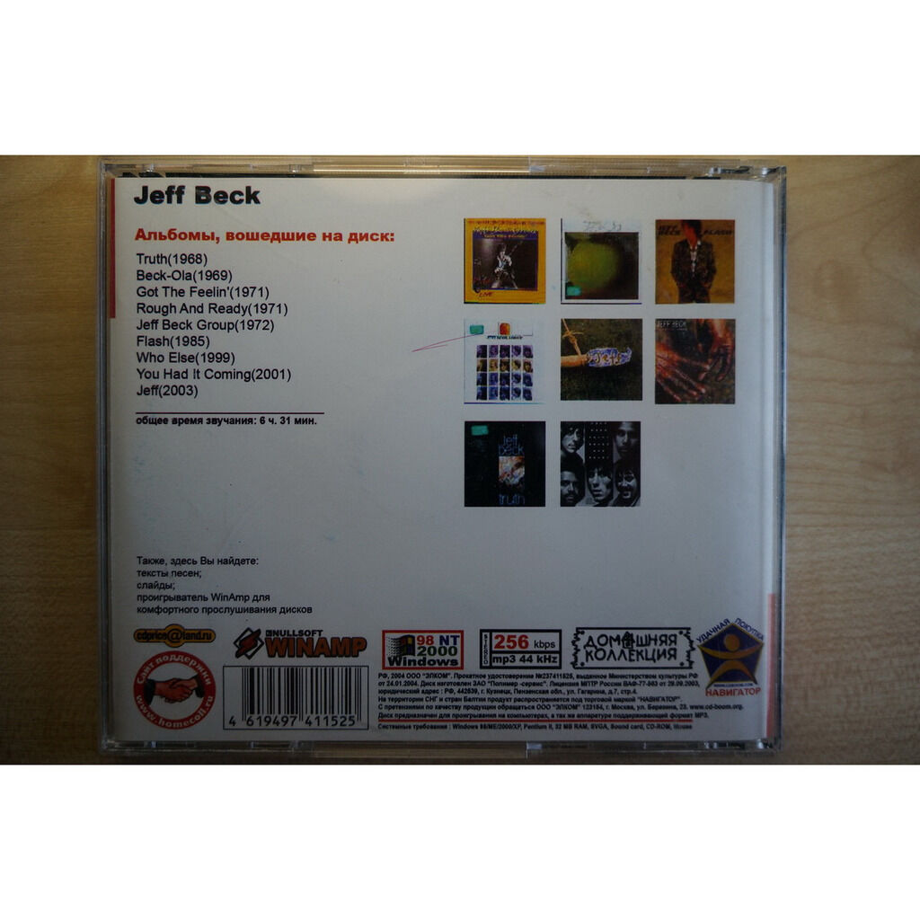 Jeff Beck MP3 Home Collection