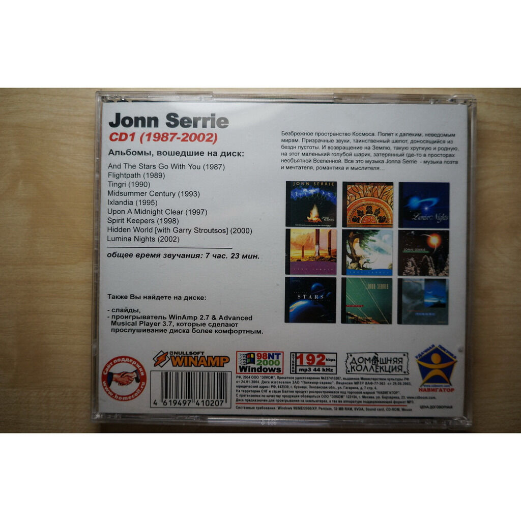 john serrie MP3 Home Collection CD-1