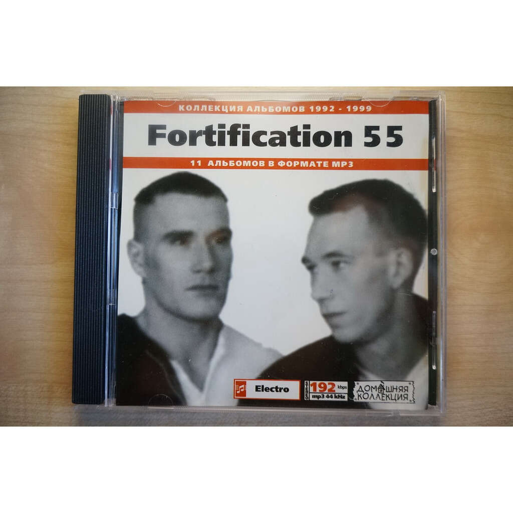 Fortification 55 MP3 Home Collection (11 albums, 1992-1999)
