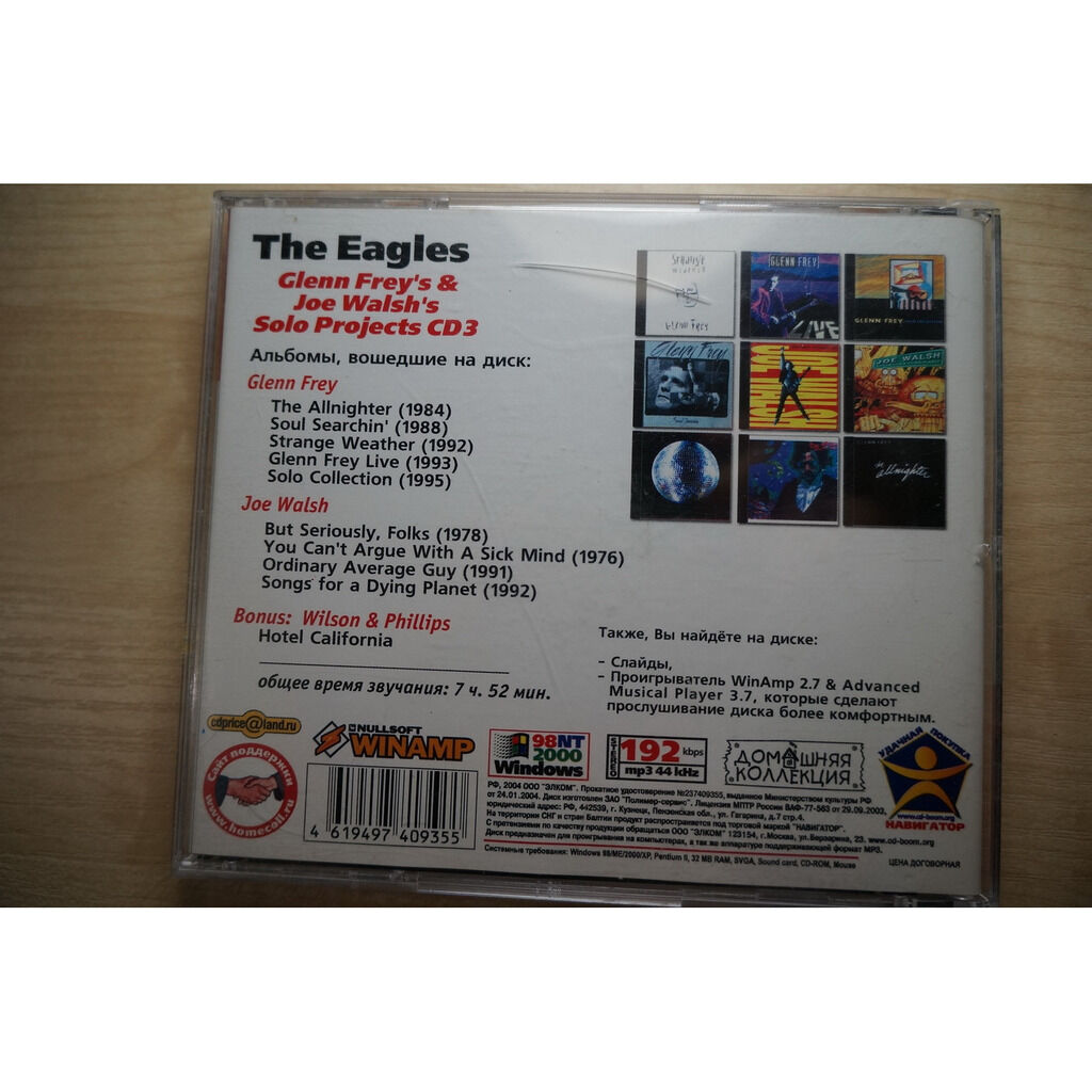 Eagles (Glenn Frey & Joe Walsh solo projects) MP3 Home Collection (9 albums, 1978-1995)