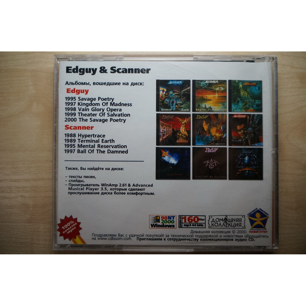 Edguy, Scanner MP3 Home Collection (9 albums, 1988-2000)
